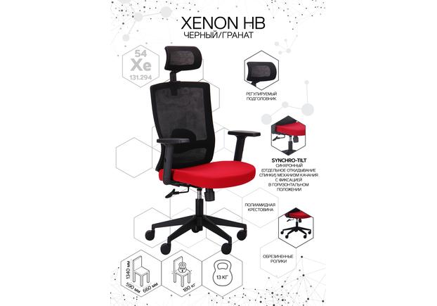 Кресло Xenon HB черный/гранат - Фото №2